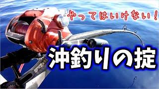 100年後に評価される深海船釣り動画 オナガダイ釣り