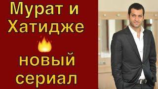 Мурат Йылдырым и Хатидже Шендиль - новый сериал