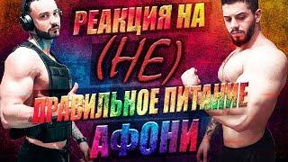 РЕАКЦИЯ на (НЕ) ПРАВИЛЬНОЕ ПИТАНИЕ от Афоня ТВ. КРАСАВИЦА держалась до ПОСЛЕДНЕГО \ Afonyatv