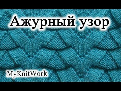 Видео: Вязание спицами. Узор
