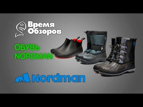 Обувь Nordman. Обзор.