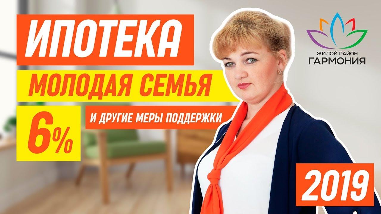 Кредит на жилье молодой семье в беларуси 2020