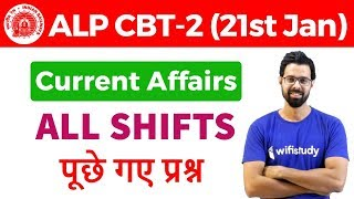 RRB ALP CBT-2 (21 Jan 2019, All Shifts) Current Affairs | Exam Analysis & Asked Questions