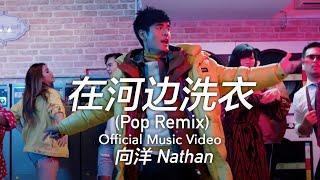向洋 Nathan Hartono - 在河边洗衣 (Pop Remix) [Official Music Video]