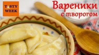 видео рецепты вареников с творогом