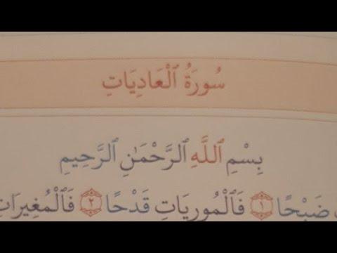 Quran dərsi 42-ci dərs ( Adiyat surəsi ) Kərbəlayi Kamal