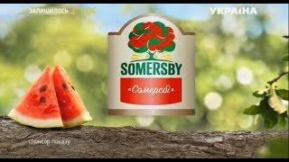 Спонсорская реклама нового Somersby Арбуз (ТРК Украина, май 2019)