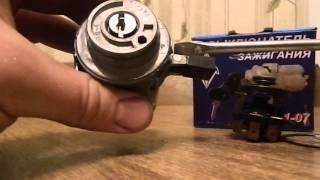 видео Как заменить замок зажигания на ВАЗ 2107, 2110