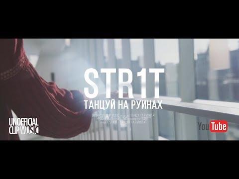STR1T - Танцуй на руинах (2018)