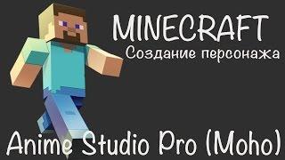 Anime Studio Pro 11 (Moho Pro) - Как сделать векторного костяного 3d персонажа как в игре Minecraft(Мой канал на Youtube / Subscribe to! - http://goo.gl/Z1MyF5 Мой сайт / My website! - http://mult-uroki.ru Как я монетизировал свой канал! - http://mult-ur..., 2016-02-22T04:51:48.000Z)