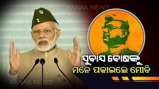 PM Modi Speech On 75th Anniversary Of Azad Hind Government