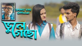 Vule gecho amake | Samz Vai | Hridoy Ahmad Shanto | Johny |  Music Video | Bangla Funny Video | 2019