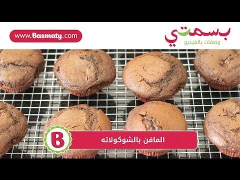 طريقة عمل المافن بالشوكولاته - Chocolate Muffins