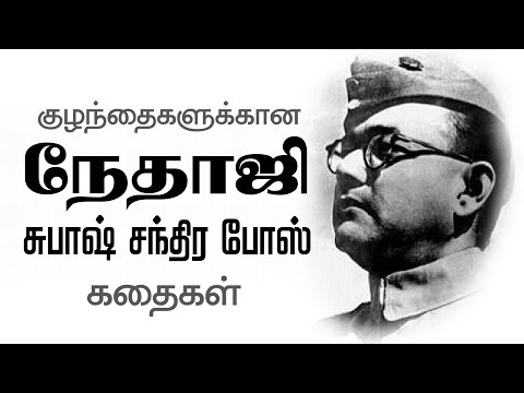 Story of Subhas Chandra Bose for kids in Tamil | Learn about Subhas Chandra Bose | Kids Education
