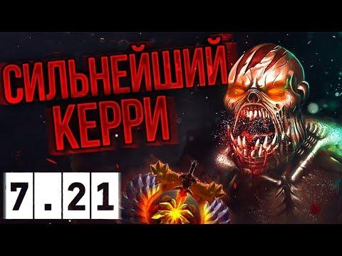 видео: СИЛЬНЕЙШИЙ КЕРРИ ПАТЧ 7.21b dota 2