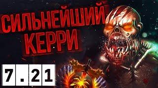 СИЛЬНЕЙШИЙ КЕРРИ ПАТЧ 7.21b DOTA 2