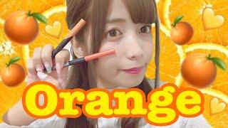 気分まで明るくハッピー♡オレンジメイク!【プチプラ】 thumbnail