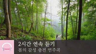 2시간 연속 듣기 | 봄의 감성 충전 연주곡 | 릴렉스 피아노 | 뉴에이지 연주곡
