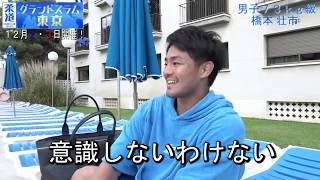 【柔道グランドスラム東京】男子73kg級 橋本壮市 オフショット