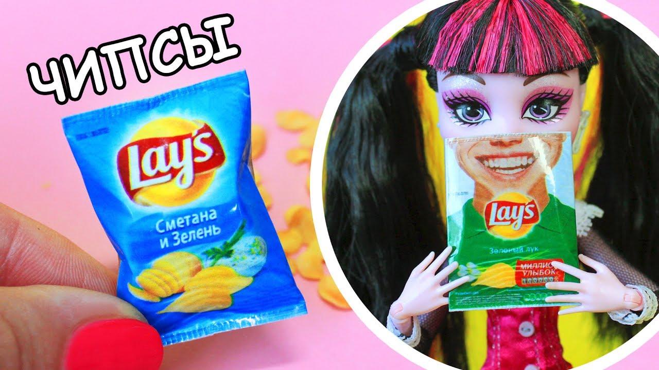 Как сделать чипсы для кукол фото 159