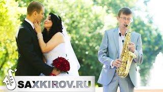 Медленные свадебные композиции - Saxophone / Музыка на красивый первый танец молодых под саксофон