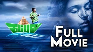Kagitha Kappal Tamil  Full Movie