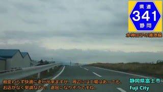 【車載動画~Drive Movie~】静岡県道341号線 富士市 Route341 in Shizuoka pref. [Fuji]