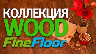 Новая стильная коллекция Wood от Fine Floor!