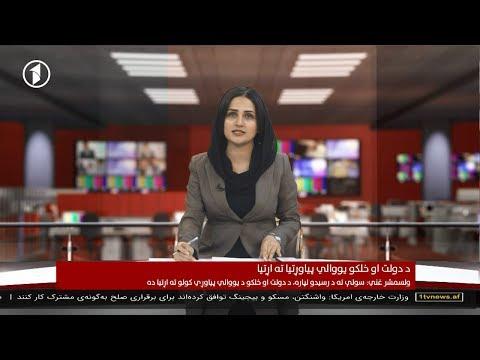 Afghanistan Pashto News 24.03.2019 د افغانستان خبرونه
