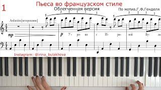 ПЬЕСА ВО ФРАНЦУЗСКОМ СТИЛЕ Облегченный вариант Очень красивая мелодия на пианино Ноты Very beautiful