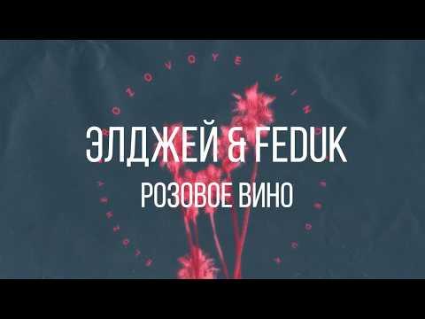Элджей & Feduk