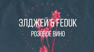 Элджей And Feduk  – Розовое вино Текст