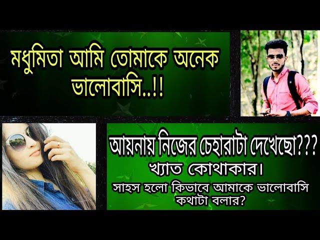 ???? - ??? ?????? ???? ???????? ? HEARD TOUCHING LOVE STORY BANGLA   SAD LOVE   LOVES DIARY