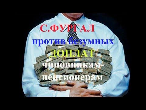 С.Фургал режет доплаты