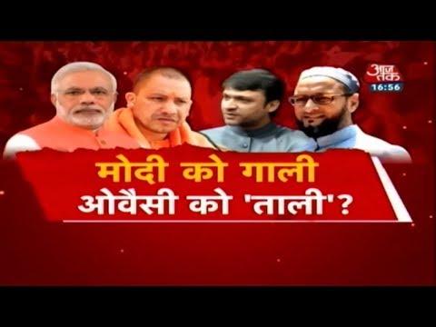 Modi को गाली से मिलेगी Owaisi को 'ताली'? देखिए Dangal Rohit Sardana के साथ