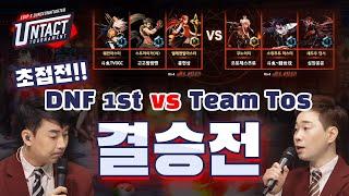 [결승전] 레벨업X던전앤파이터 : Untact Tournament Day4 2부 [던파]