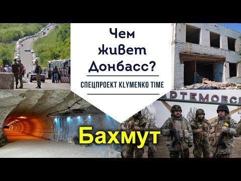 Бахмут. Руины заводов и декоммунизация. Чем живет Донбасс?