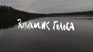 ЗАТИХШИЕ ГОЛОСА | Короткометражный фильм