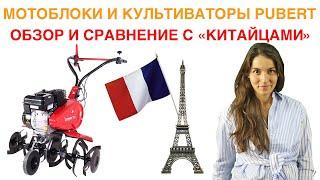 Культиваторы Пуберт из Франции прибыть 👳🏾♂️ Мотоблок Pubert Terro BC2 обзор 🌈
