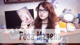 Стивен Кинг - Роза Марена