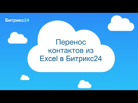 Перенос контактов из Excel в Битрикс24