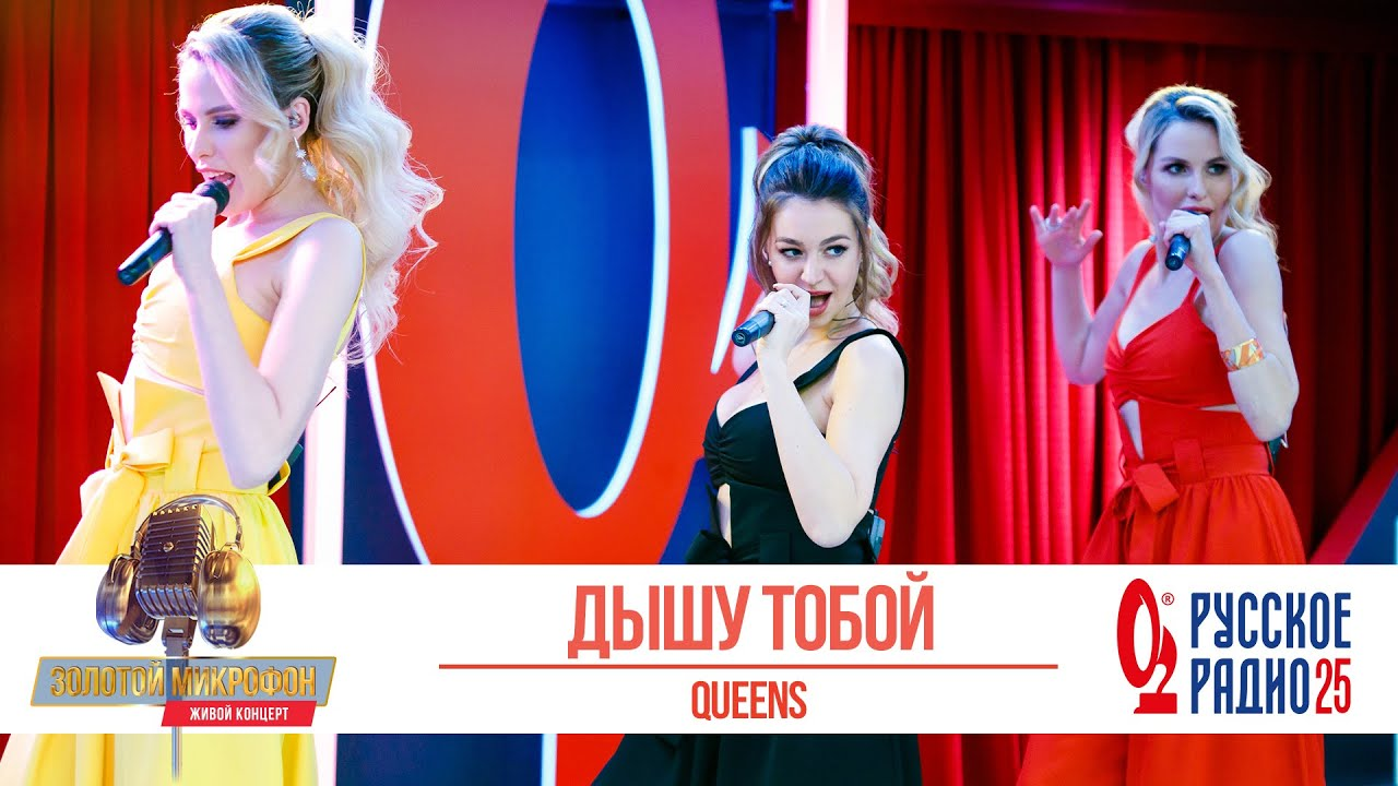 Группа Queens — Дышу тобой. «Золотой Микрофон 2020»
