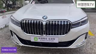 BMW 7시리즈, 2021년 740i 화이트 꼬냑시트