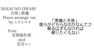Download 【UTAU Cover】天使と悪魔/SEKAI NO OWARI /Piano Arranged by ときえのき feat.英翠韻作蓉 & 京音ロン