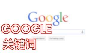 如何做Google PPC关键字广告