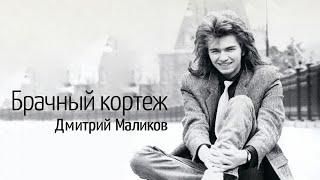 Дмитрий Маликов - Брачный кортеж (бэк Наталья Ветлицкая)