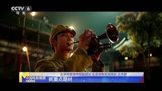 北京市电影局学习十九届五中全会精神:打造影视产业链【中国电影报道 | 20201119】 - YouTube