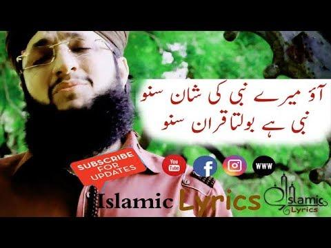 Aao Mere Nabi Ki Shan Suno Nabi ka Bolta Quran Suno lyrics naat || $h@B! Al!