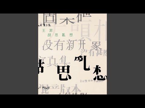 Rong Yi Shou Shang Di Nu Ren