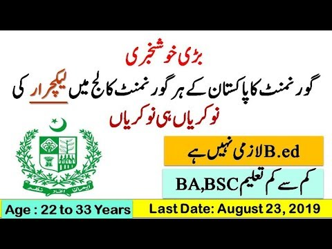 Govt Lecturer Jobs For Male and Female 2019 | FPSC Jobs Aug 2019